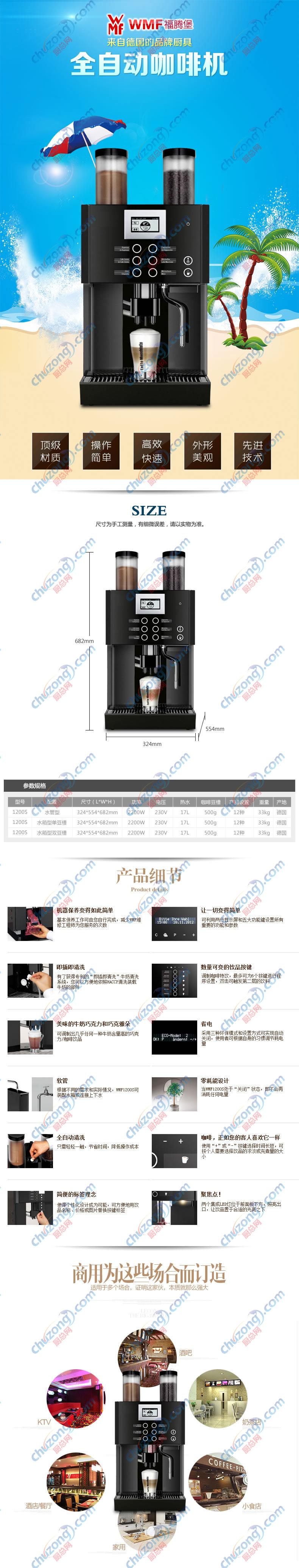 德國福騰堡WMF咖啡機1200S詳情圖