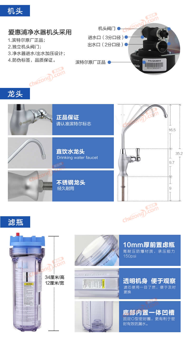 愛惠浦直飲凈水器圖片