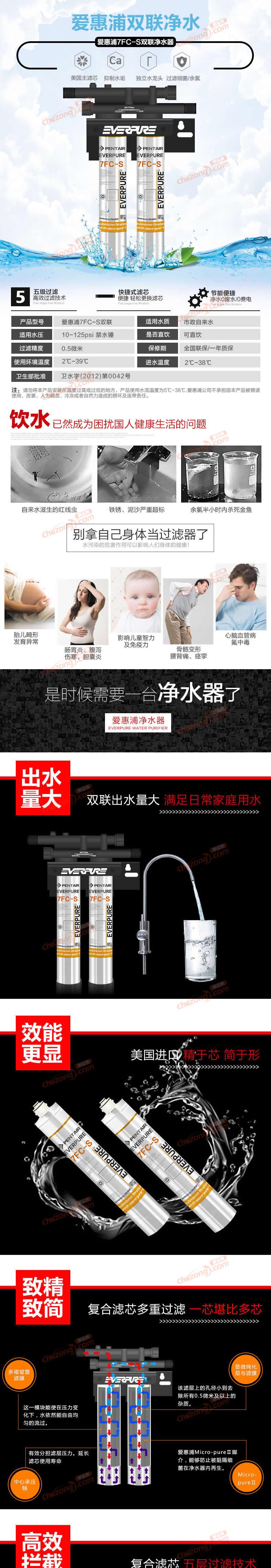爱惠浦商用自来水过滤器图片