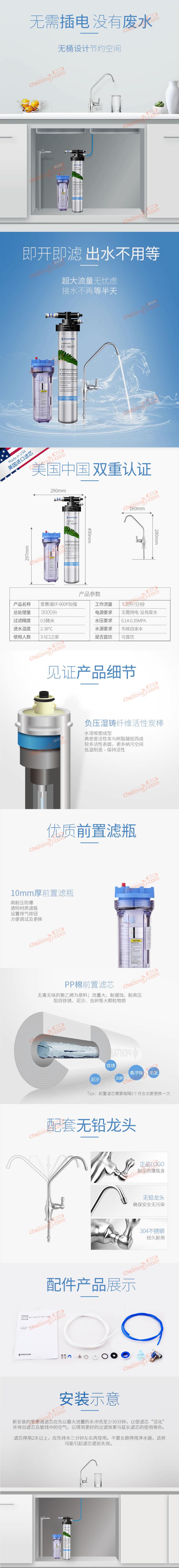 愛惠浦凈水器EF-900P詳情圖