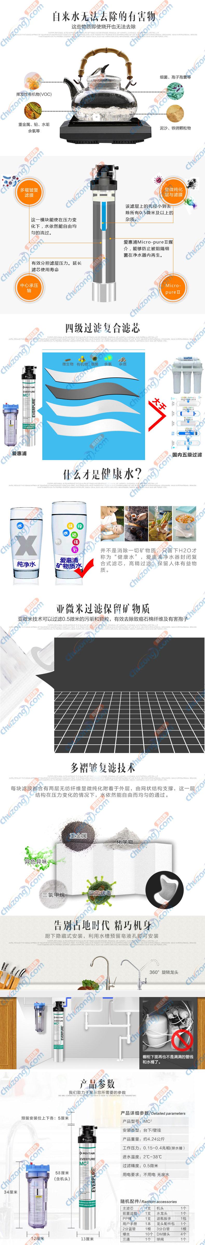 愛惠浦凈水器MC2主濾芯MC2詳情圖
