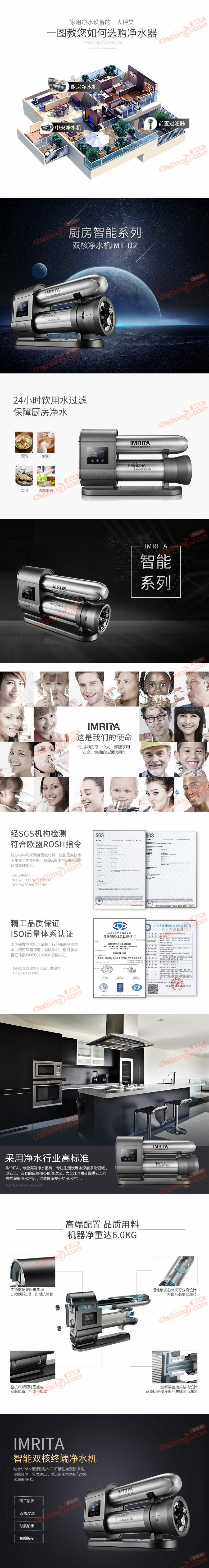 IMRITA/愛瑪特凈水器