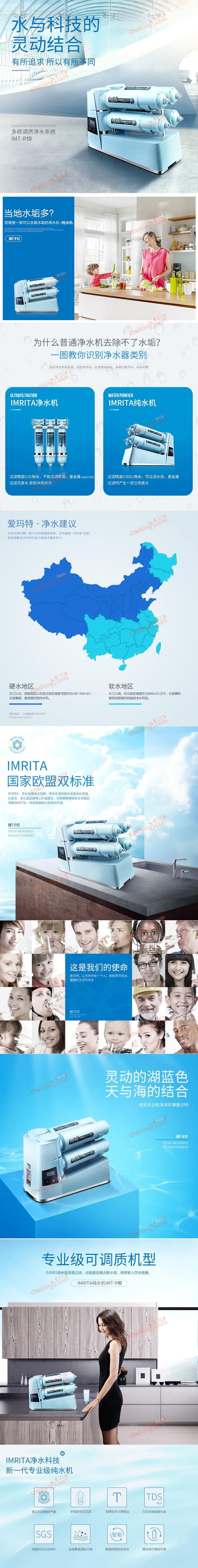 爱玛特深度净水机IMT-R10详情图