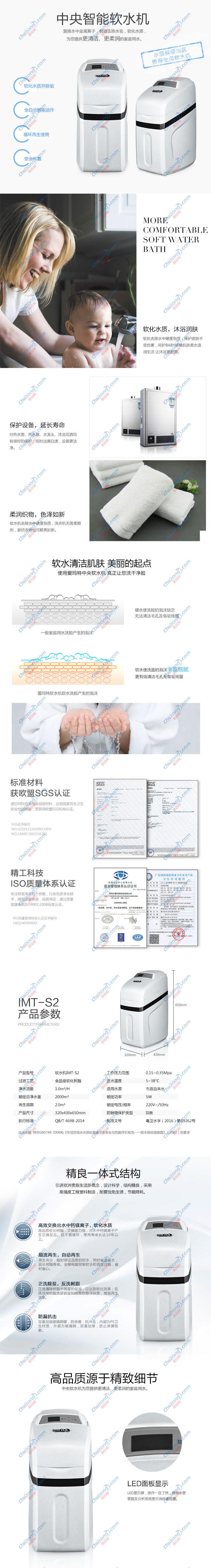 爱玛特软水系统软水机(流量1T/H)IMT-RM