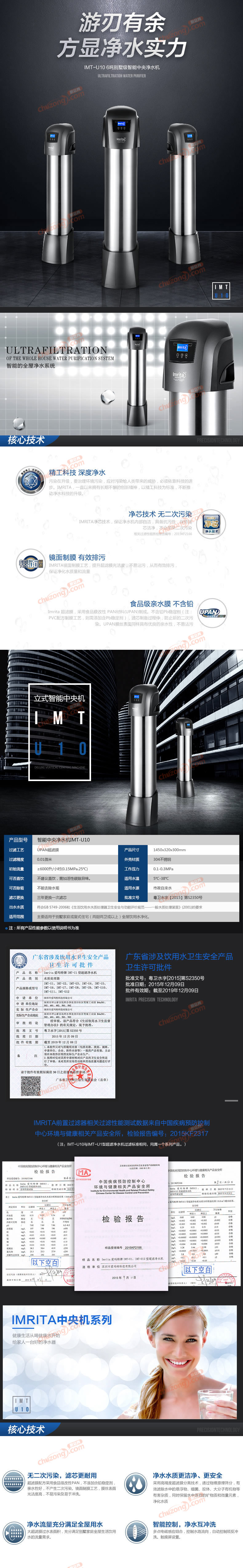 爱玛特智能中央净水机IMT-U10详情图