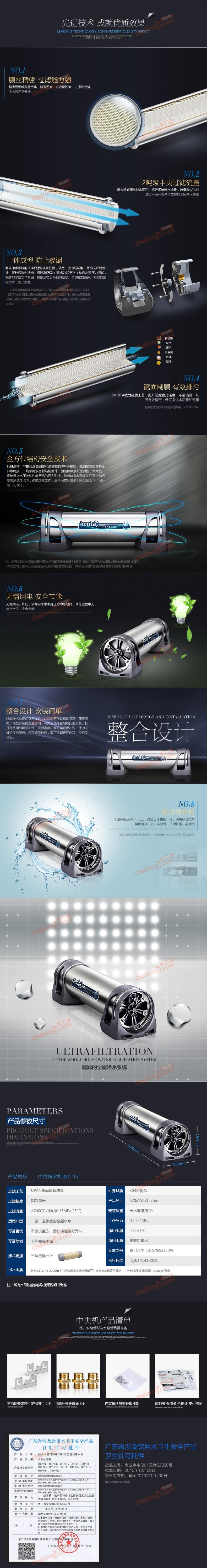 愛瑪特全屋過濾凈水機IMT-U5