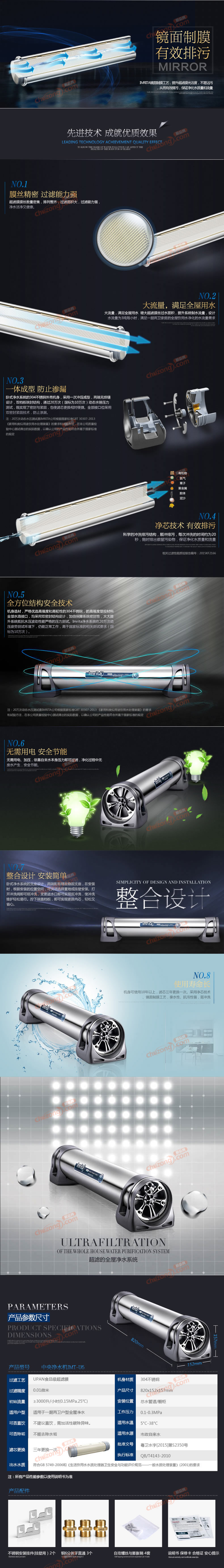 【爱玛特中央净水机】IMT-U6详情图