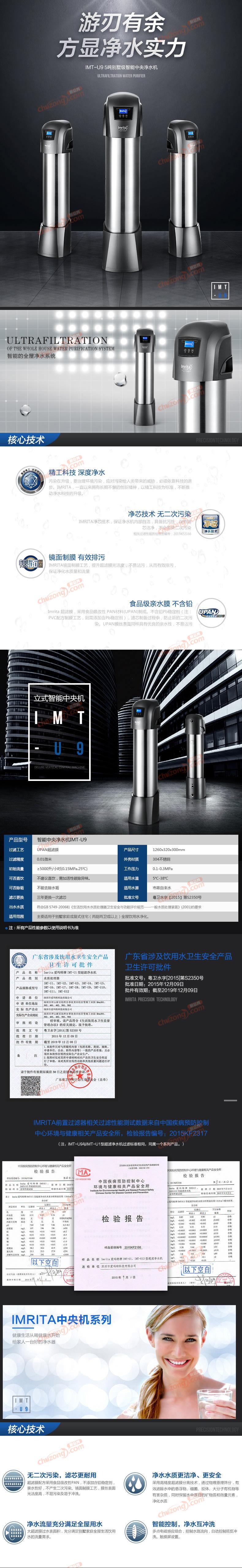 爱玛特智能中央净水机IMT-U9详情图