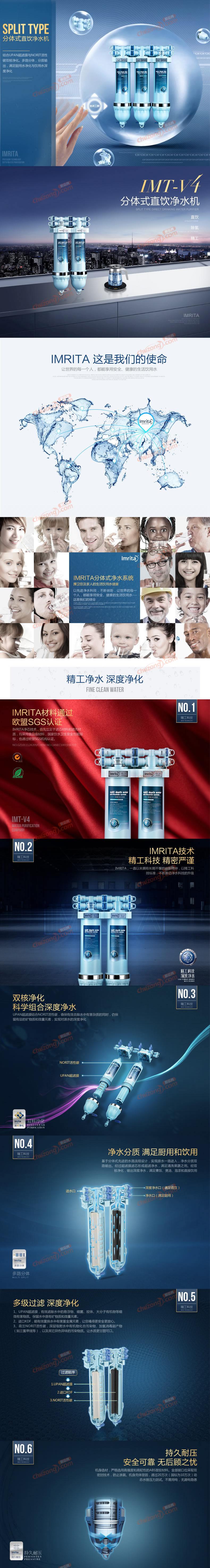 爱玛特分体式直饮净水器IMT-V4