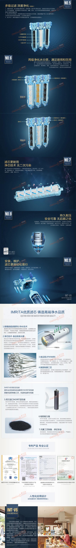 爱玛特分体式直饮净水机IMT-V6