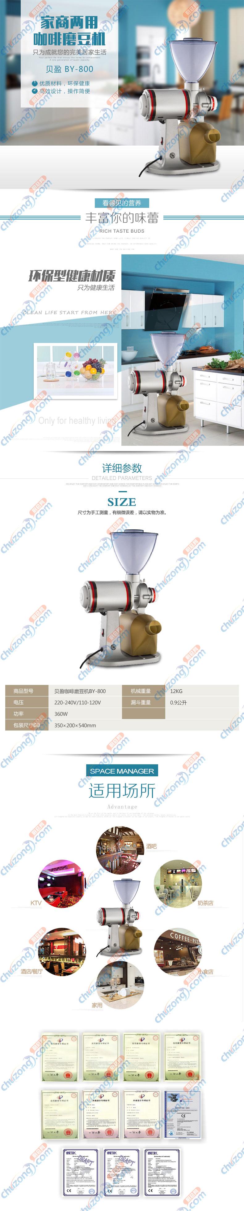 貝盈咖啡磨豆機BY-800