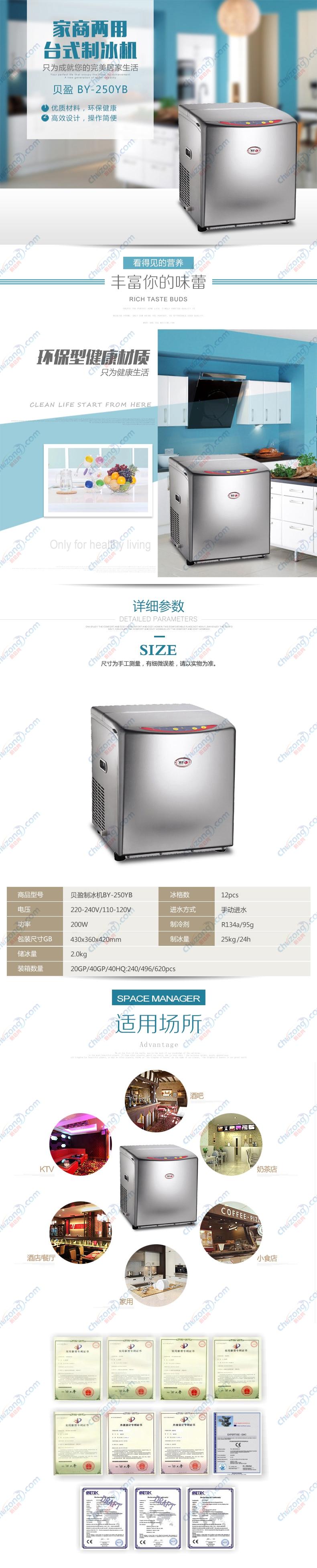 商用制冰機