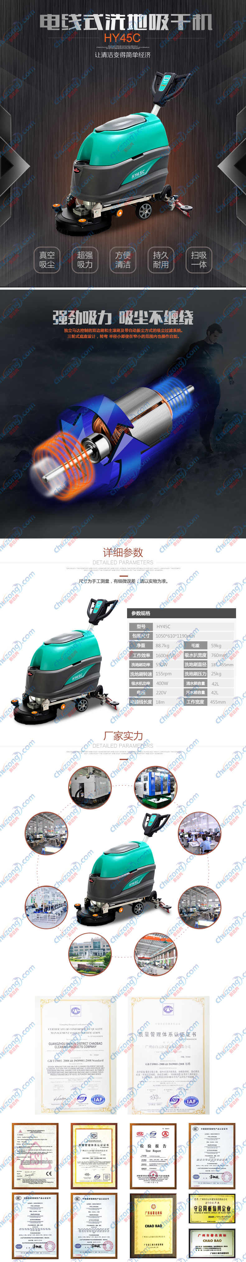 超宝电线式洗地机HY45C图片