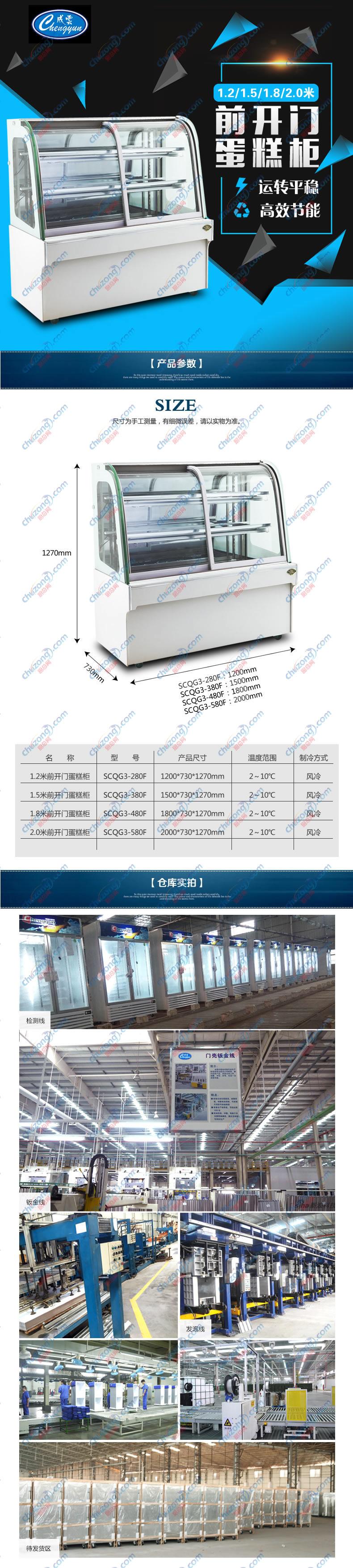 成云前开门蛋糕柜SCQG3-280/380F/480/580F