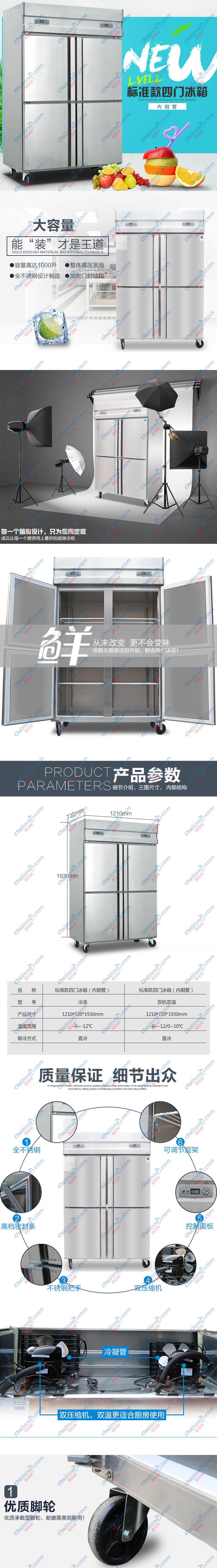 成云内铜管四门冰箱