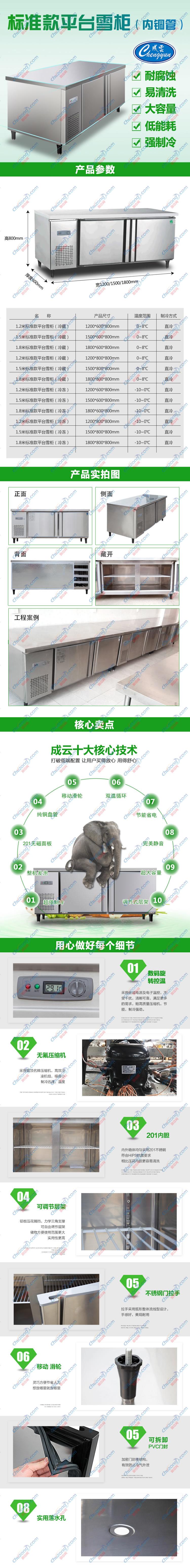 成云内铜管平台雪柜