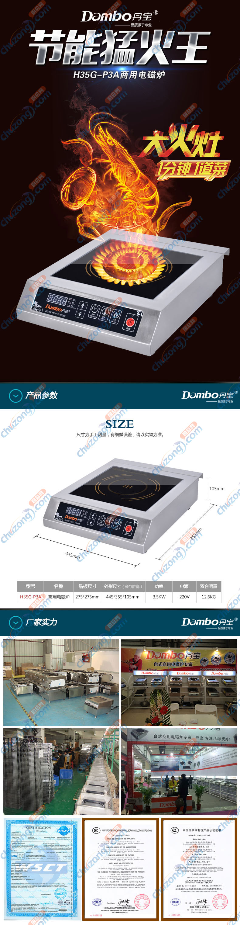丹寶按鍵臺式電磁爐H35G-P3A