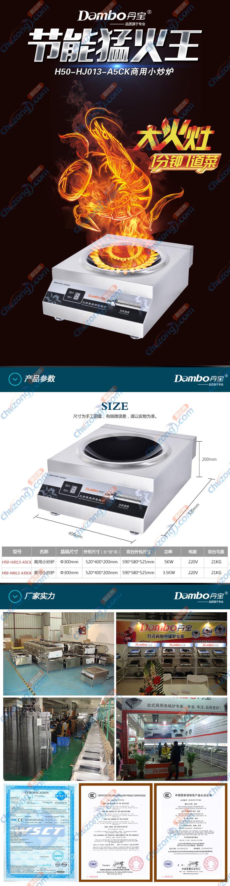 丹寶磁控型小炒爐H50-HJ013-A5CK