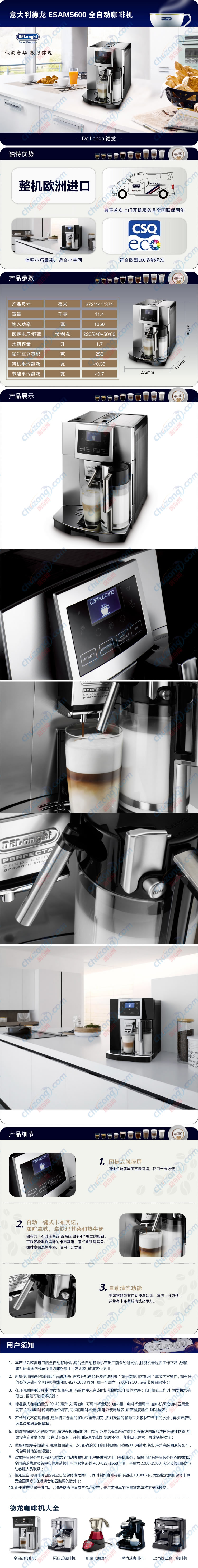 意式商用全自动咖啡机