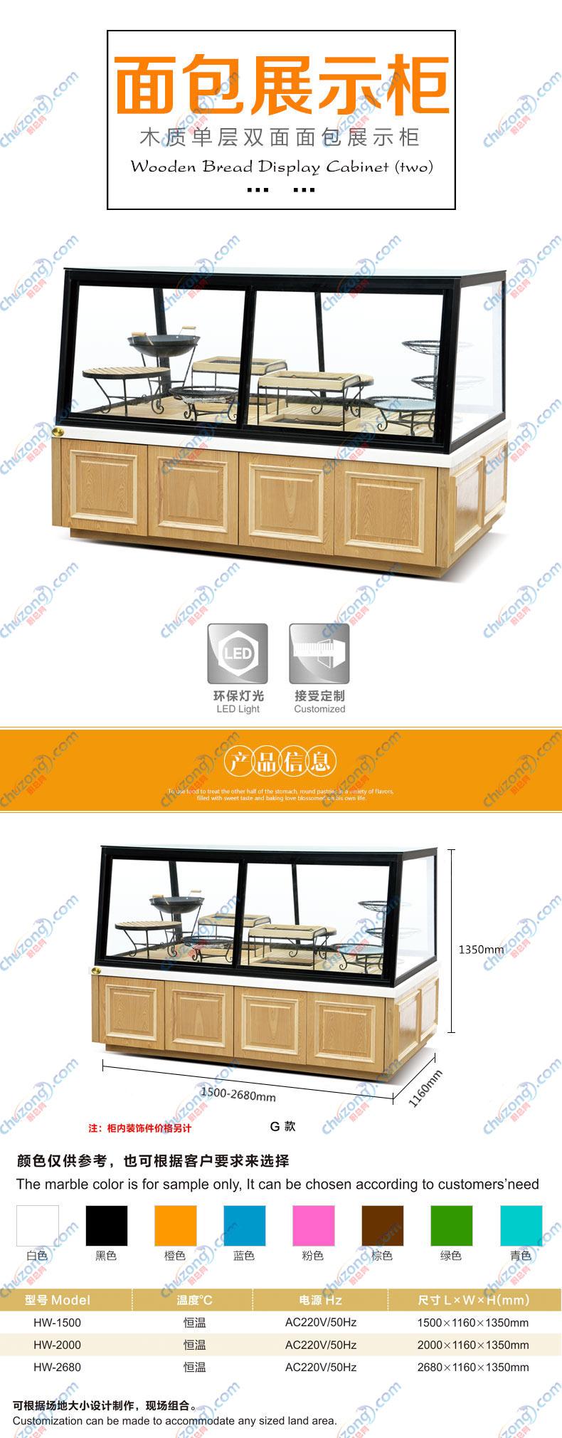 广菱面包柜图片