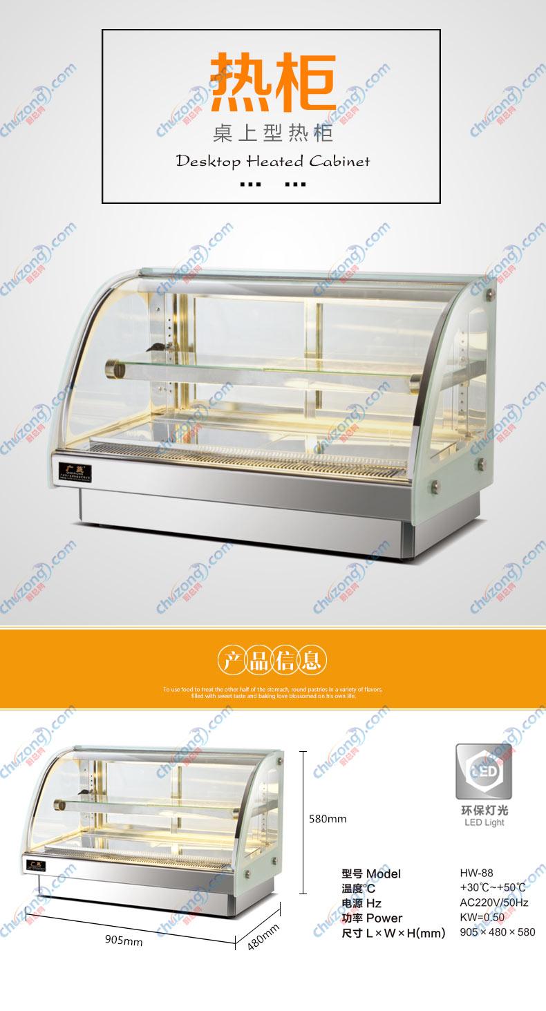 广菱玻璃保温柜图片