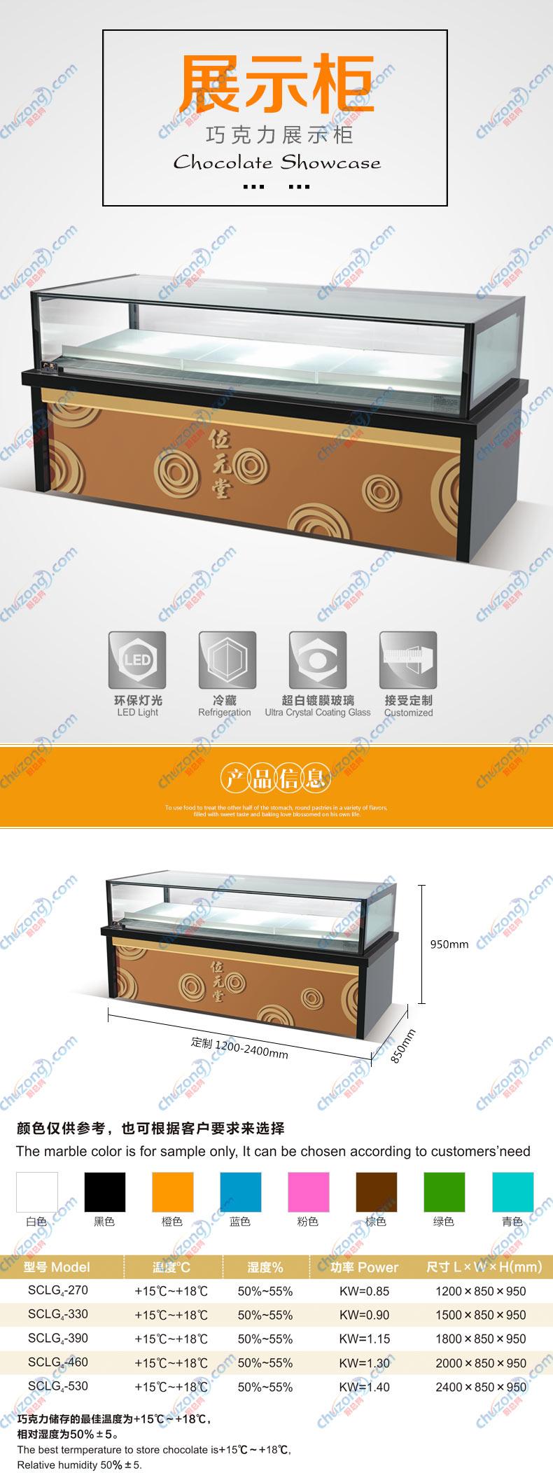 广菱巧克力展示柜图片