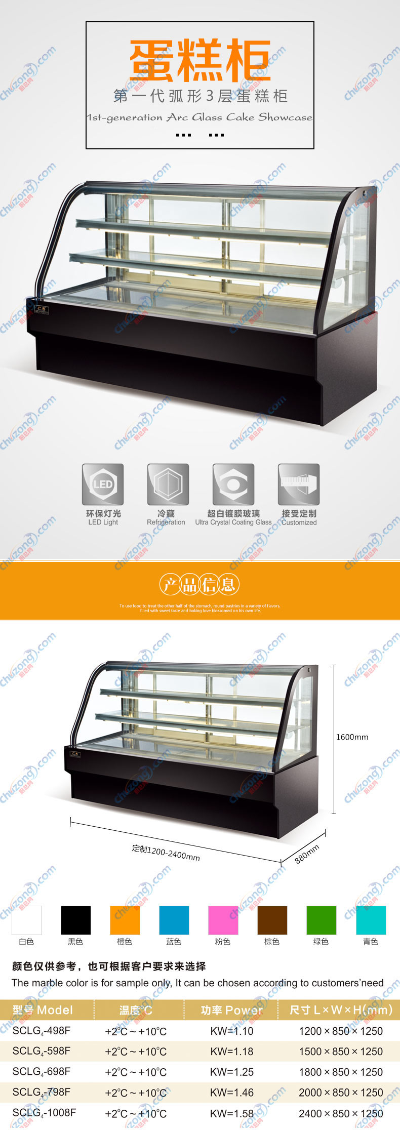 广菱蛋糕柜图片