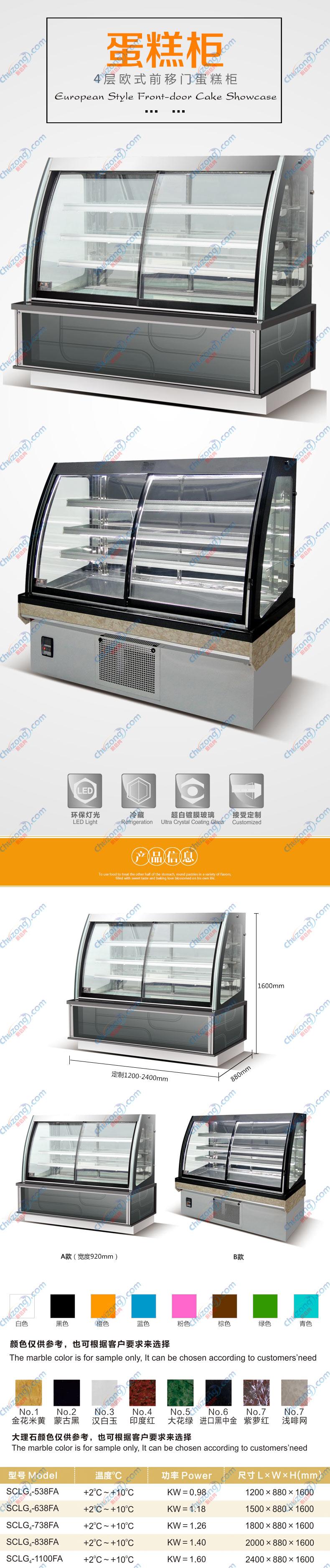 广菱冷蛋糕柜图片