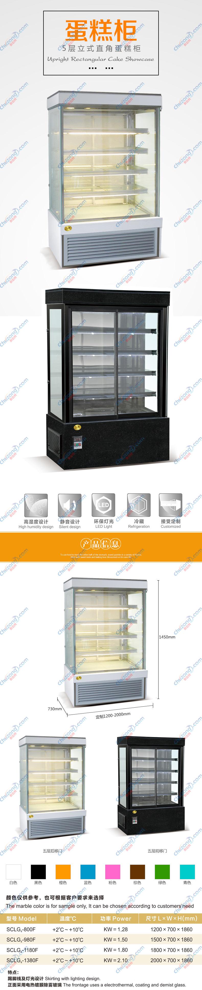 广菱直角蛋糕柜图片
