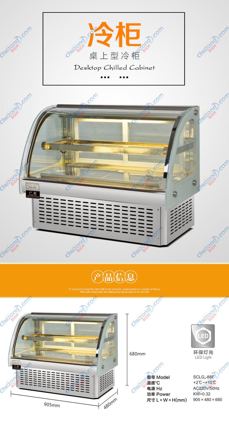 广菱桌冷藏展示柜图片