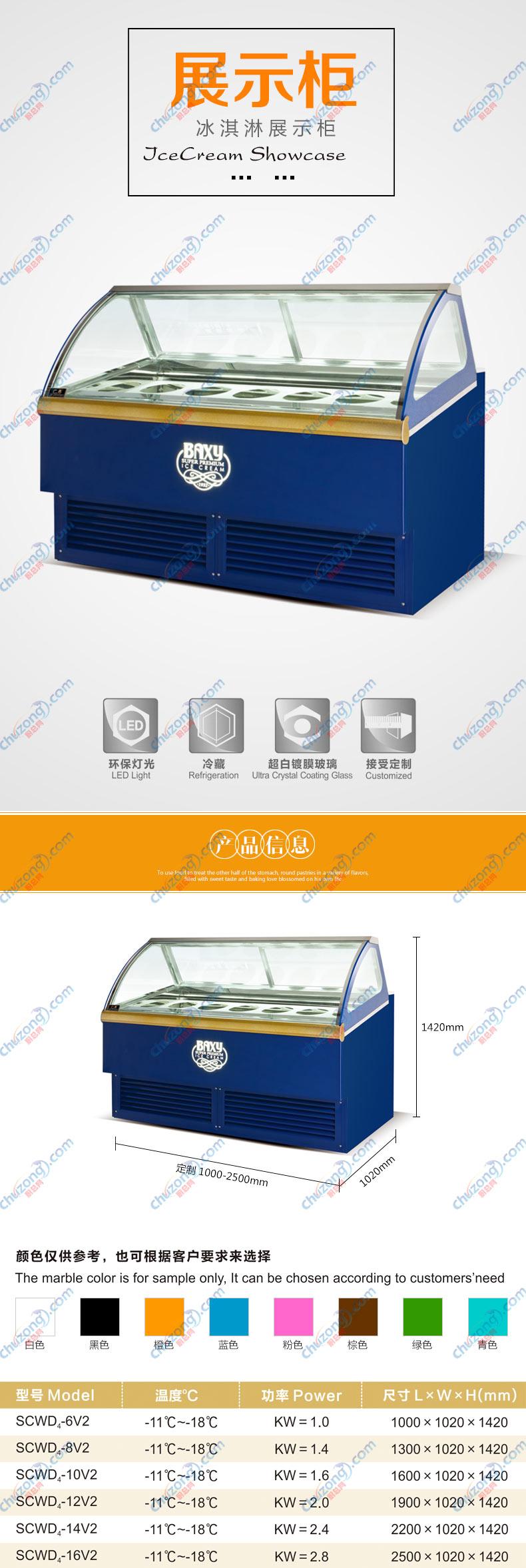广菱冰淇淋展示柜图片