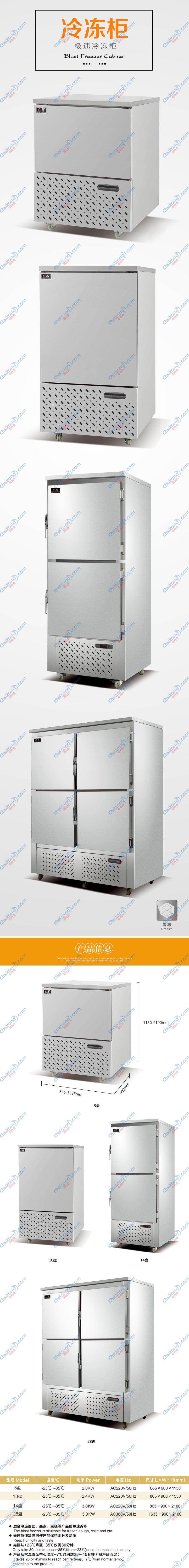 广菱四门28盘冷冻柜图片