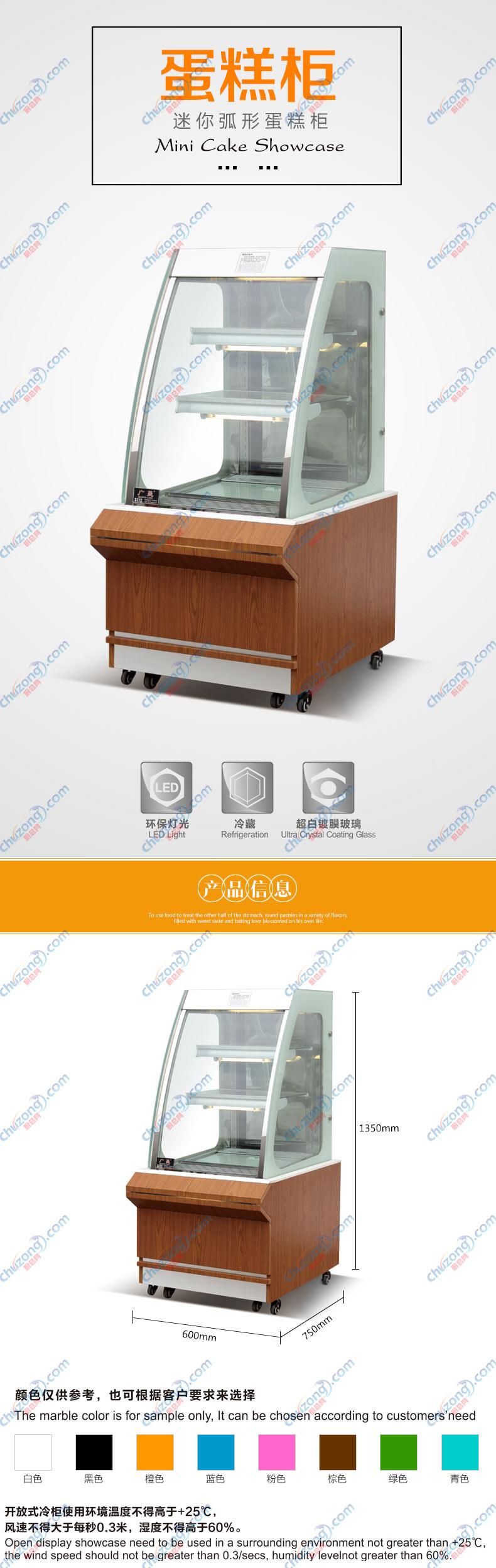 广菱型弧形蛋糕柜图片