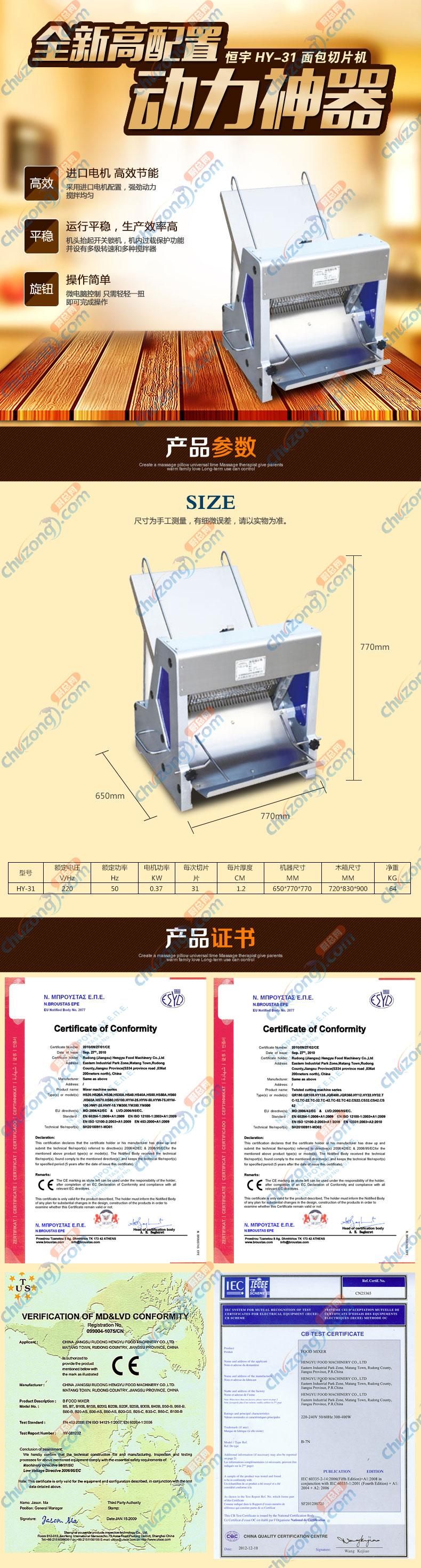 恒宇面包切片機HY-31詳情圖