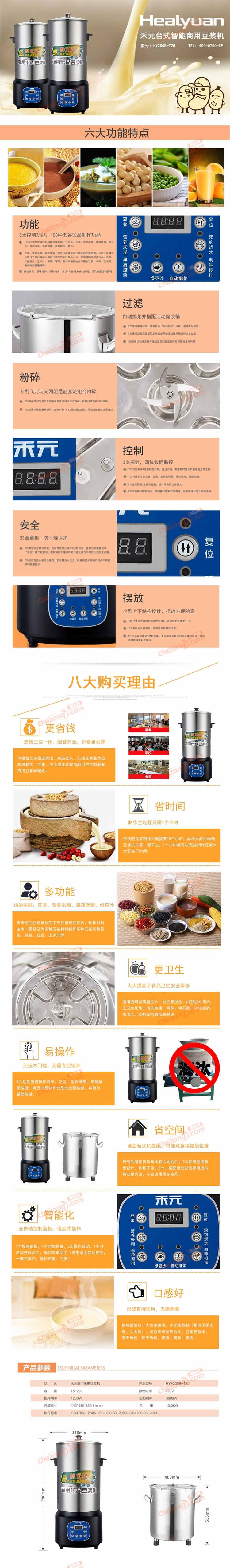 禾元台式商用豆浆机T20