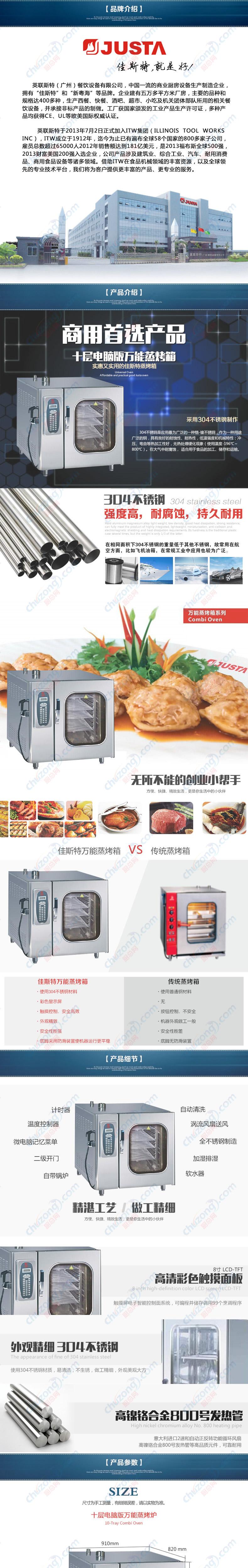 佳斯特萬能蒸烤箱,十層蒸烤箱 電腦版蒸烤箱EWR-10-11-M