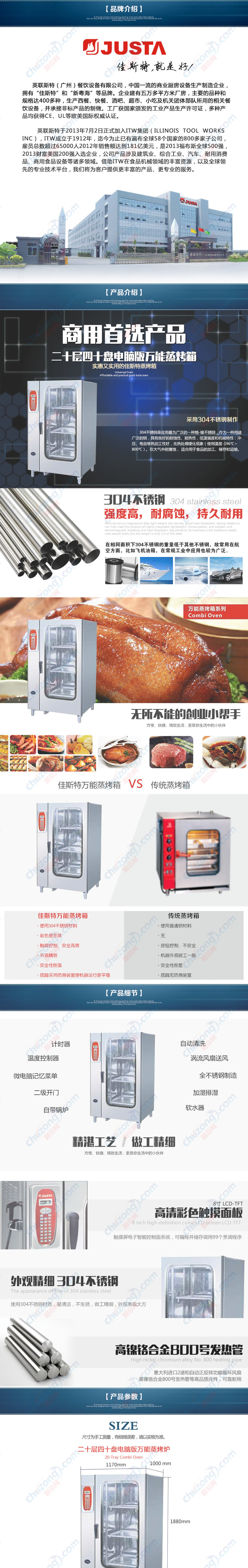 佳斯特蒸烤箱,電腦版蒸烤箱,萬能蒸烤箱EWR-20-21-H