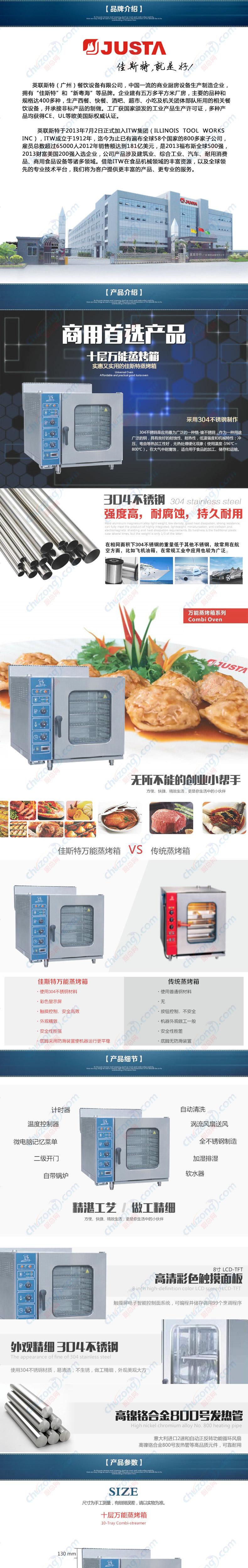 佳斯特十層機械版電萬能蒸烤箱