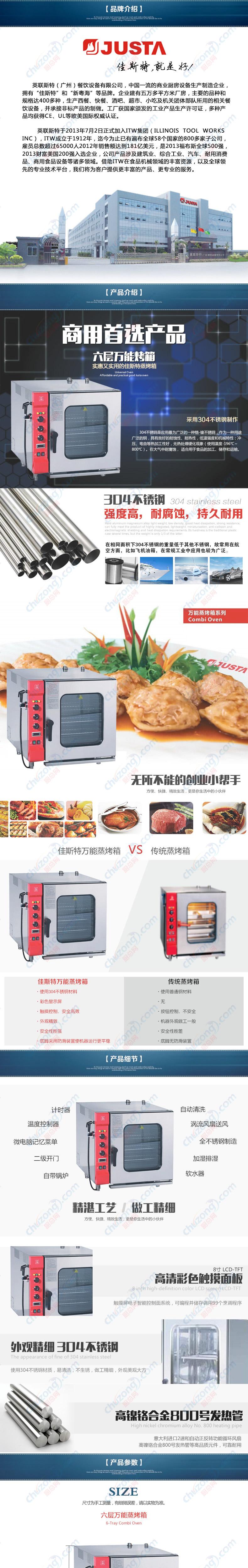佳斯特蒸烤箱,六层万能蒸烤箱,电脑版蒸烤箱WR-6-11-L