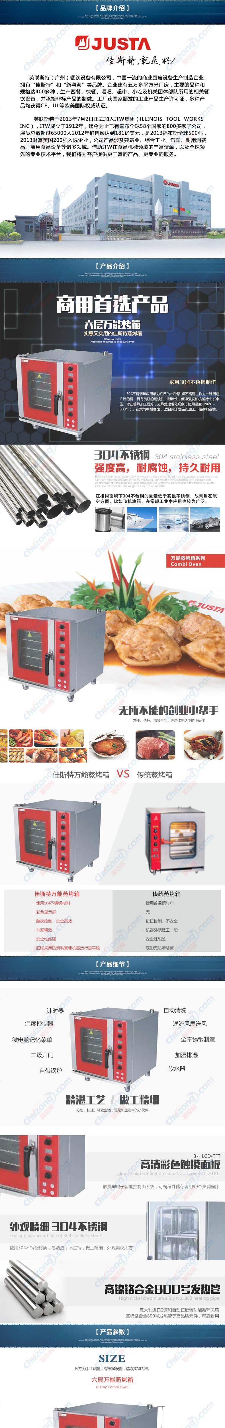 佳斯特機械版電五層萬能蒸烤箱YXD-05-23