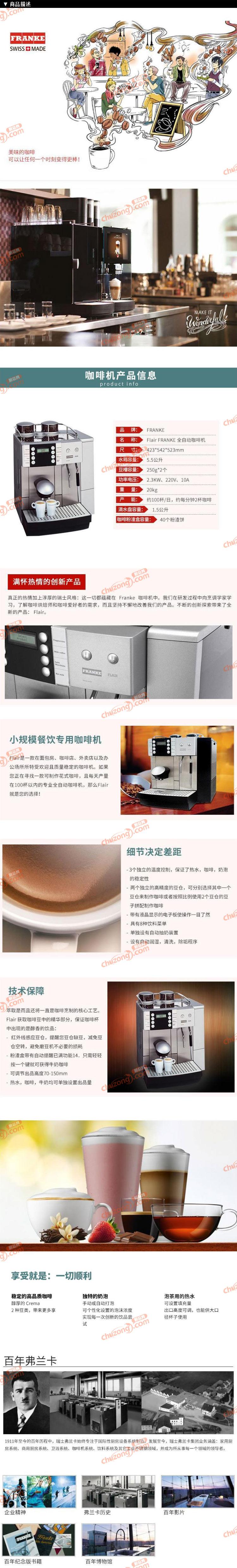 瑞士弗兰卡全自动咖啡机Flair图片