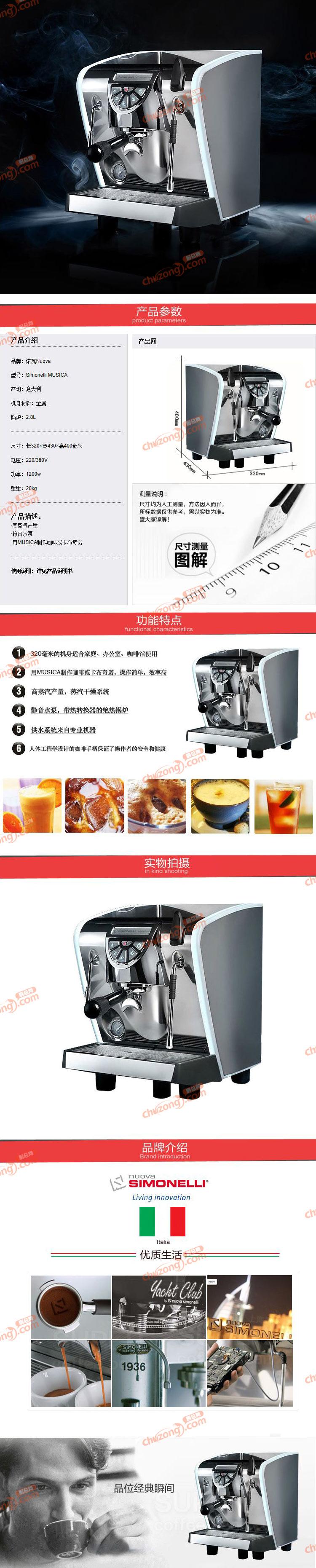 意大利诺瓦半自动咖啡机图片