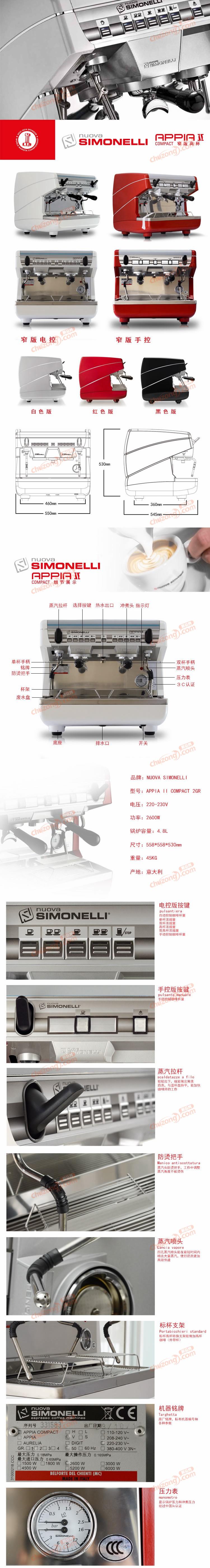 意大利諾瓦半自動商用咖啡機Appia圖片