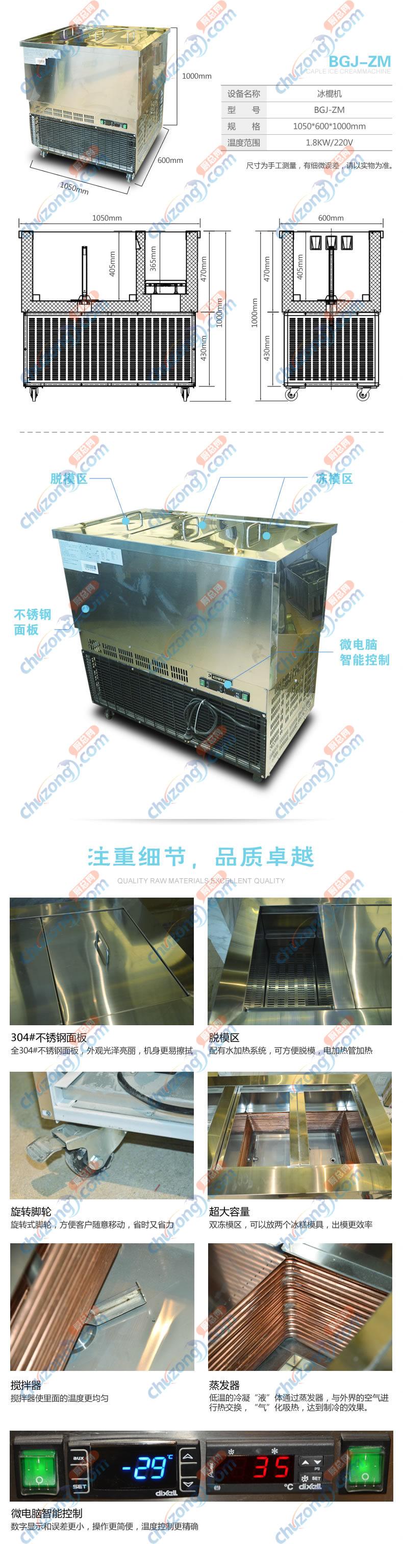凱力威冰棍機CZ005031詳情圖