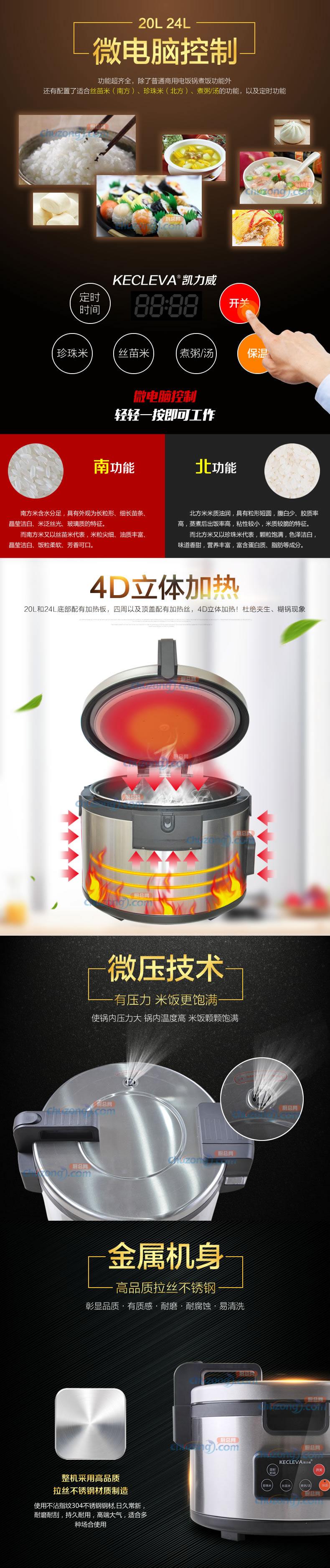 大容量商用电饭锅