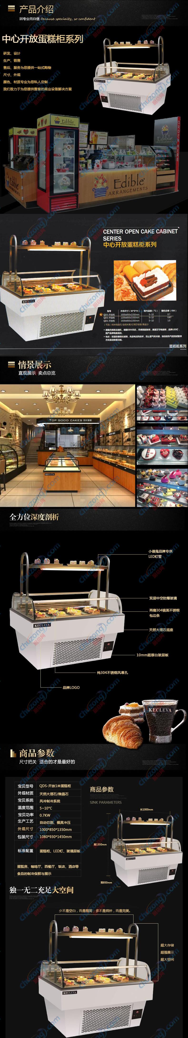 凱力威蛋糕柜,中心開放式蛋糕柜,風冷蛋糕展示柜 -1000