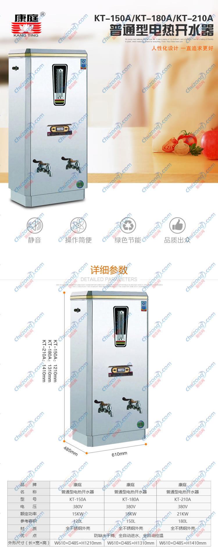 康庭开水器120LKT-150A图片