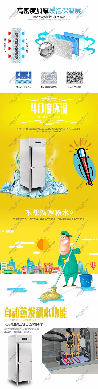 双门面团冷冻柜