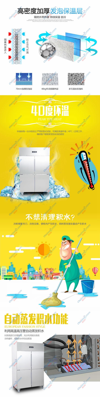 四门面团冷冻柜