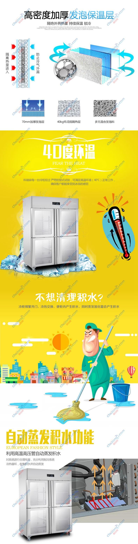 科瑞森四玻璃门冷藏柜